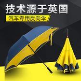 商務直長柄德國汽車用訂定制廣告雨傘雙層反向傘自動傘免持式