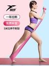 瑜伽帶 瑜伽彈力帶繩阻力帶健身女翹臀伸展帶練肩膀開背部力量訓練拉力帶 宜品