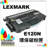 USAINK ☆LEXMARK 12017SR 環保碳粉匣 E120N/E120