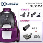 【伊萊克斯 Electrolux】《加贈塵螨吸頭+轉接頭》輕巧靈活集塵盒吸塵器 (ZLUX1850)