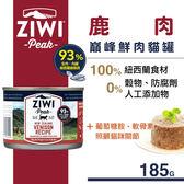 【SofyDOG】ZiwiPeak巔峰 93%鮮肉無穀貓主食罐-鹿肉(185g)貓罐 罐頭