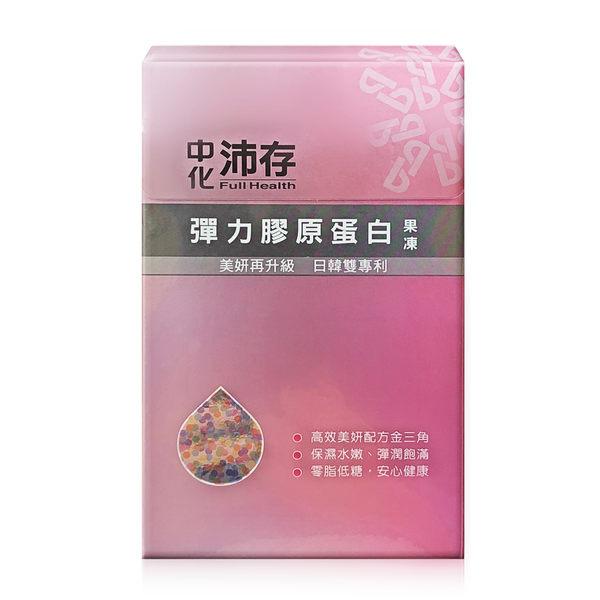 中化沛存 彈力膠原蛋白果凍(10包/盒)