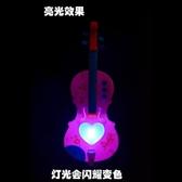兒童琵琶可彈奏樂器音樂電子琴女孩公主小提琴生日禮物玩具琴 小宅君