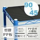 90x45cm層網專用PP板(霧黑)