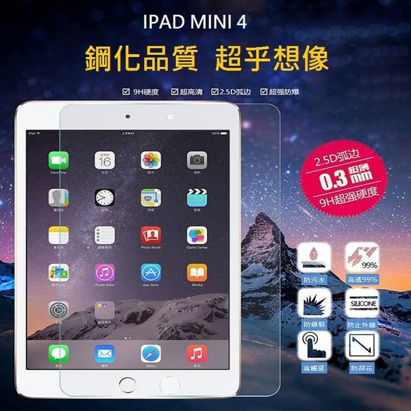 ipad mini4鋼化玻璃保護貼保護膜 0.3mm