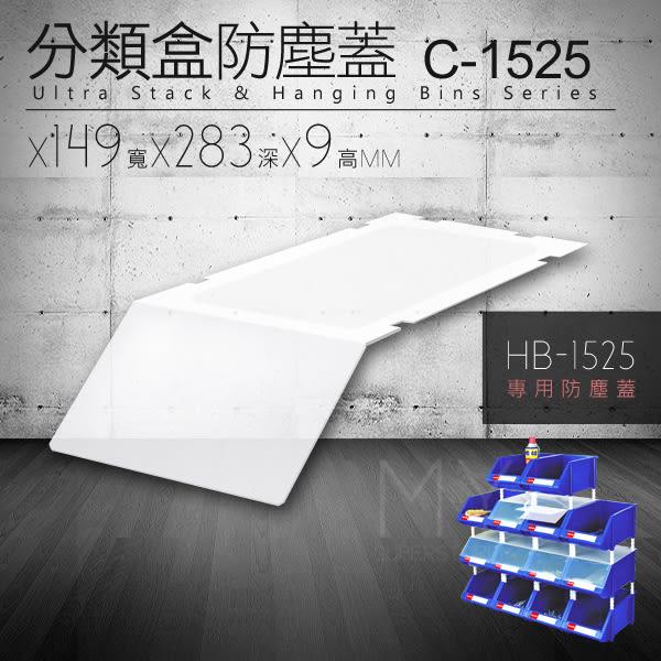 樹德 分類整理盒 防塵蓋 C-1525 (18入/包) HB-1525專用 彈簧固定設計 (工具箱 工具盒 零件盒 抽屜櫃)