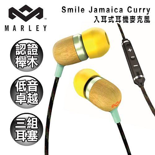 A1167Marley Smile Jamaica Curry 入耳式耳機麥克風(牙買加-黃/三鍵式)