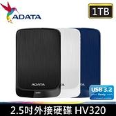 【免運費+贈收納包】ADATA 威剛 1TB 外接硬碟 行動硬碟 2.5吋 USB 3.2 HV320 行動硬碟X1 【開學特販】