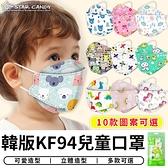 【台灣現貨 A125】3D口罩 韓版KF94 兒童口罩 魚型口罩 小朋友口罩 四層口罩 KF94口罩 立體口罩