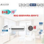 萬士益冷氣 《MA2-5050VH/RA-50VH*2》 8+8坪  極變頻冷暖一對二 商業專用機型*下單前先確認是否有貨