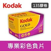 【現貨】36張 GOLD 200 度 柯達 135 彩色 金 膠卷 Kodak 底片 單捲裝 (保存效期久)