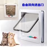 白色寵物門洞貓門自由出入門洞 適合安裝玻璃門窗木門鐵門