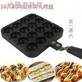 家用燃氣鵪鶉蛋烤盤 章魚小丸子機章魚燒烤盤 米蘭潮鞋館