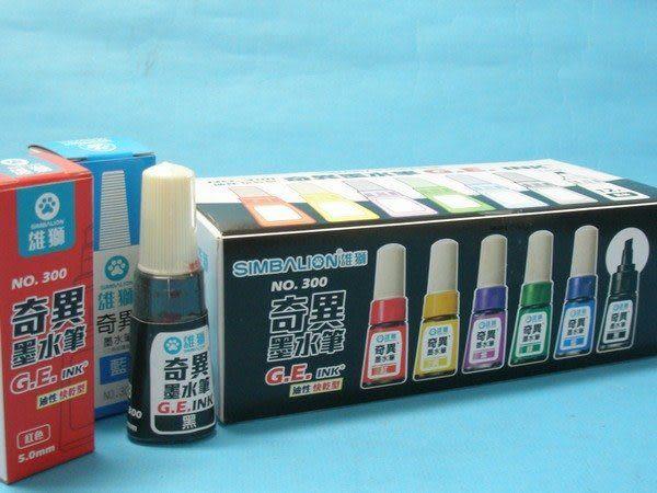 雄獅奇異墨水筆NO.300油性速乾筆 三角玻璃罐型/一小支入 定[#30]