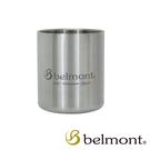 BELMONT 日本 雙層鈦杯〈450ml〉日本製造│原裝進口│精品│頂級鈦合金 BM-333