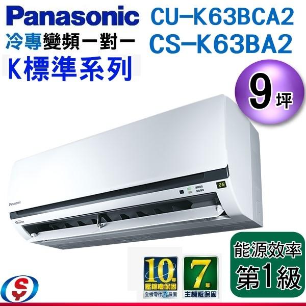 【信源】9坪~【Panasonic冷專變頻一對一】CS-K63BA2+CU-K63BCA2 (含標準安裝)