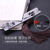 書籤檀木質書簽中國風小清新創意古風刻字