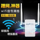 Wifi信號擴大器 TOTOLINK信號放大器無線橋接wifi增強器家用中繼器轉有線擴展網口