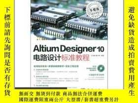 二手書博民逛書店Altium罕見Designer 10電路設計標準教程12525