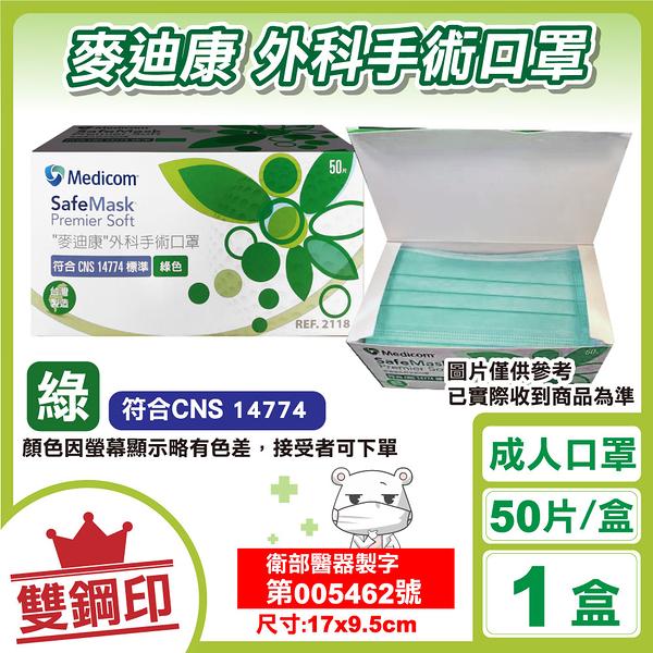 麥迪康 Medicom 雙鋼印 第二等級 外科手術口罩 耳掛式 (綠色) 50入/盒 專品藥局【2018812】
