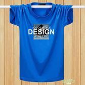 (全館88折)夏季新款青少年T恤男短袖圓領寬鬆上衣大尺碼半袖薄汗衫