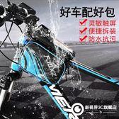 自行車包觸屏山地車包馬鞍包上管包前梁包手機包騎行裝備