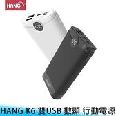 【妃航/免運】小巧/便攜 HANG K6 26000mAh 2.1A 雙USB 斜紋 智能 數顯 行動電源/移動電源