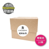 Nespresso 膠囊機相容 Café Royal 經典系列 咖啡膠囊 體驗組_10顆 (CR-NSB)