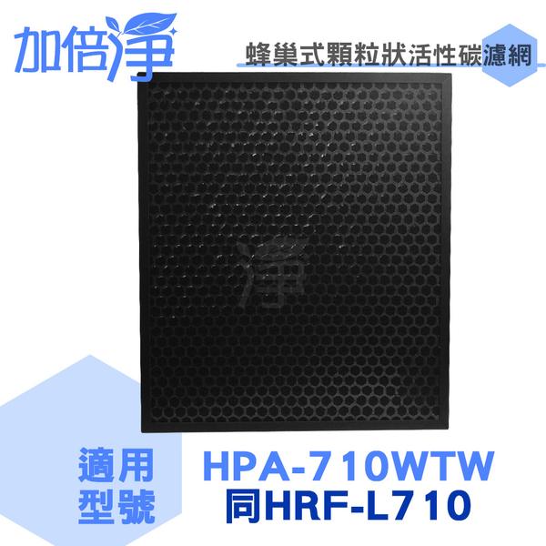 加倍淨 適用Honeywell 智慧淨化抗敏空氣清淨機HPA-710WTW 蜂巢式顆粒狀活性碳濾網(同HRF-L710)