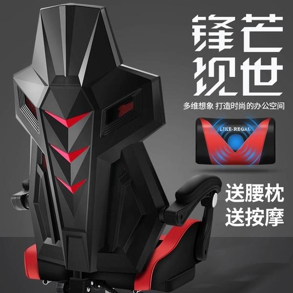 電腦椅家用辦公椅可躺升降轉椅游戲座椅子午休競技椅電競椅 萬聖節鉅惠