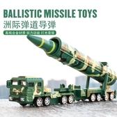 凱迪威合金軍事模型洲際彈道導彈男孩小汽車玩具軍事導彈車戰車