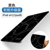 2018新款蘋果ipad air2保護套 iPad6硅膠1軟殼5平板2017全包9.7寸