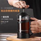 咖啡壺法式法壓壺滴漏式手沖咖啡粉家用沖泡壺玻璃過濾杯咖啡壺器具套裝 LH6695  【Rose中大尺碼】