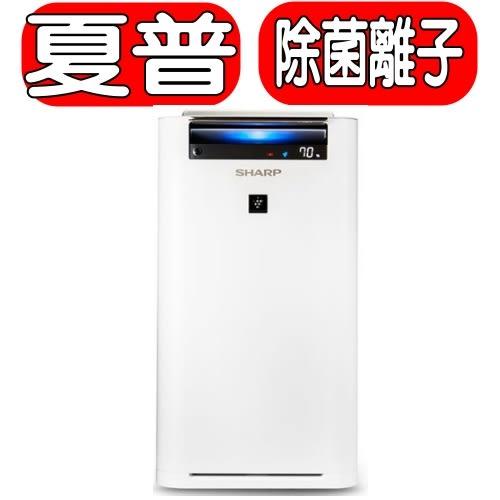 回函送7-11商品卡1000元★SHARP夏普【KC-JH50T-W】日本進口 12坪 自動除菌離子清淨機