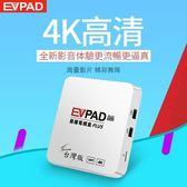 【贈無線滑鼠】易播電視盒精裝版EVPAD PLUS精裝版 極速享受 完勝安博小米大魚 現貨