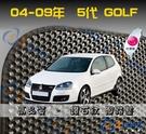 【鑽石紋】04-09年 Golf 5代 腳踏墊 / 台灣製造 golf海馬腳踏墊 golf腳踏墊 golf踏墊