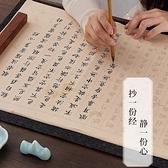 小楷毛筆字帖初學者入門臨摹套裝練字專用手抄心經書法紙