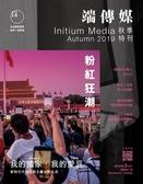 端傳媒 2019秋季特刊:粉紅狂潮-我的國家,我的愛豆(附3個月網路暢讀通行證)