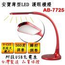 『anbao 』★安寶360度超廣角薄型居家造型LED桌上型蛇管檯燈 AB-7725 **免運費**