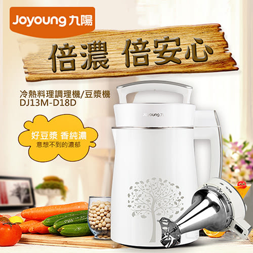 九陽 冷熱料理調理機(豆漿機)  DJ13M-D18D