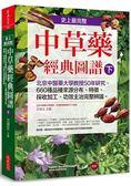 史上最完整中草藥經典圖譜(下): 北京中醫藥大學教授50年研究、660種品種來源