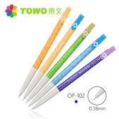 【奇奇文具】【東文牌TOWO】OP-102 馬卡龍 小花 原子筆 0.38mm 藍色 (1盒24支)