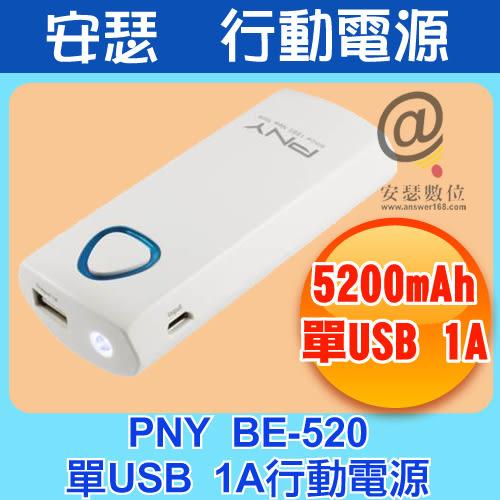行動電源【PNY BE-520 5200mAh】安全認證 實標容量 雙USB 輸出 小米行動電源 ASUS 寶可夢 i7 馬卡龍