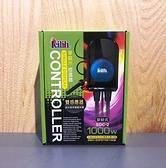 Leilih-鐳力【旋鈕式控溫器 1000W】雙感應器 魚事職人