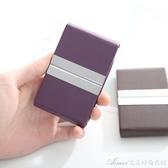 卡片盒名片夾男式高檔簡約創意不銹鋼金屬大容量商務皮質女士名片盒 艾美時尚衣櫥