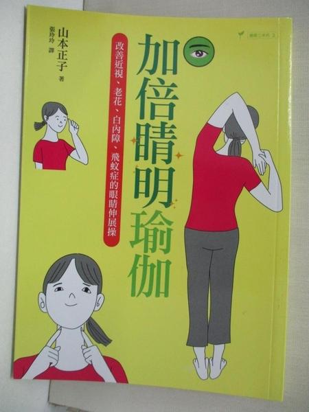 【書寶二手書T1/養生_BF6】加倍睛明瑜伽:改善近視、老花、白內障、飛蚊症的眼睛伸展操_山