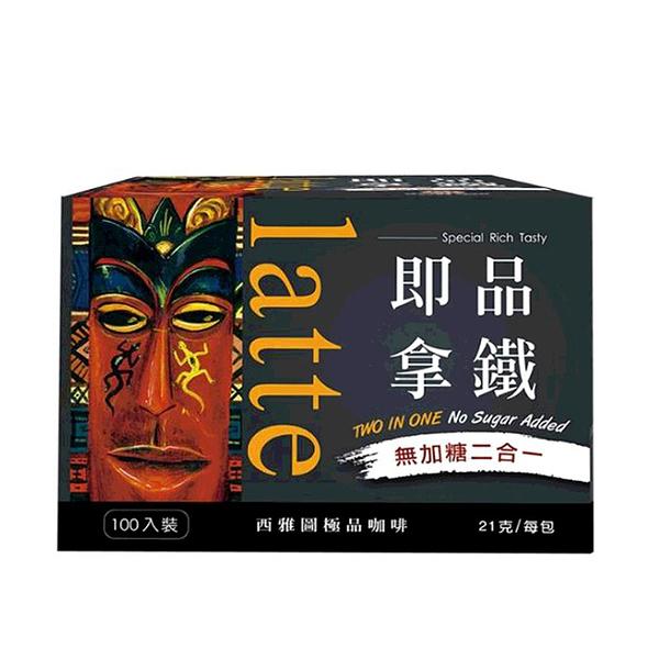 [COSCO代購] BARISTA 2IN1 COFFEE 西雅圖無加糖二合一咖啡 21公克X100包 _CA109399