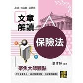 保險法大師文章解(司法特考)