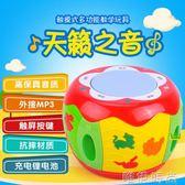 拍拍鼓 兒童可充電拍拍鼓寶寶手拍鼓音樂動感鼓嬰兒益智早教玩具6-12個月 唯伊時尚