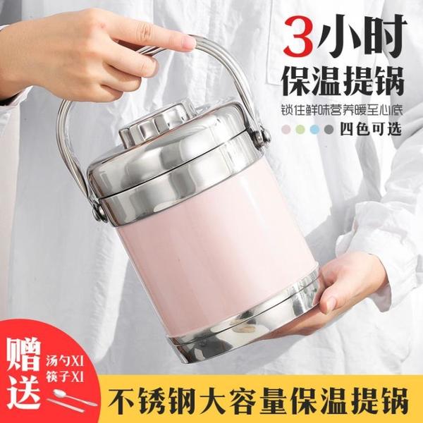 不銹鋼保溫桶超長保溫飯盒2/3/多層大容量成人學生便當盒飯桶提鍋 【618特惠】